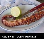 жареная осьминожка
