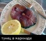 тунец в маринаде