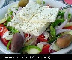 Греческий салат (Хорьятики)